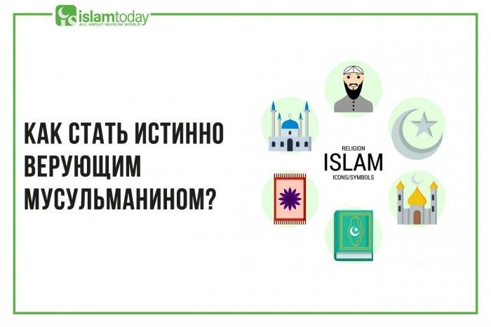 Как принять Ислам? (Источник фото: freepik.com)