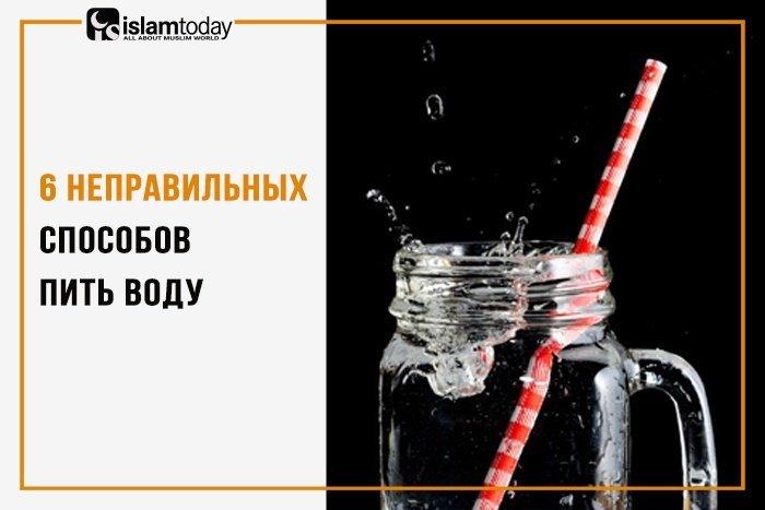 Как правильно пить воду согласно Сунне?