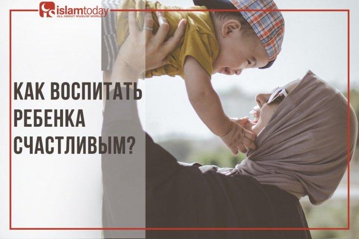 Как воспитать ребенка счастливым? (Источник фото: unsplash.com)