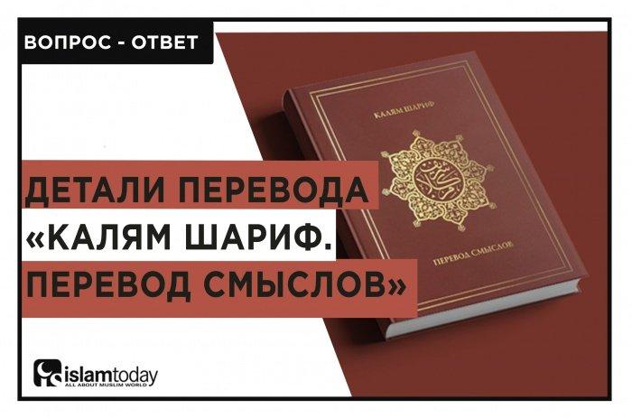 """Особенности перевода """"Калям Шариф. Перевод смыслов."""""""
