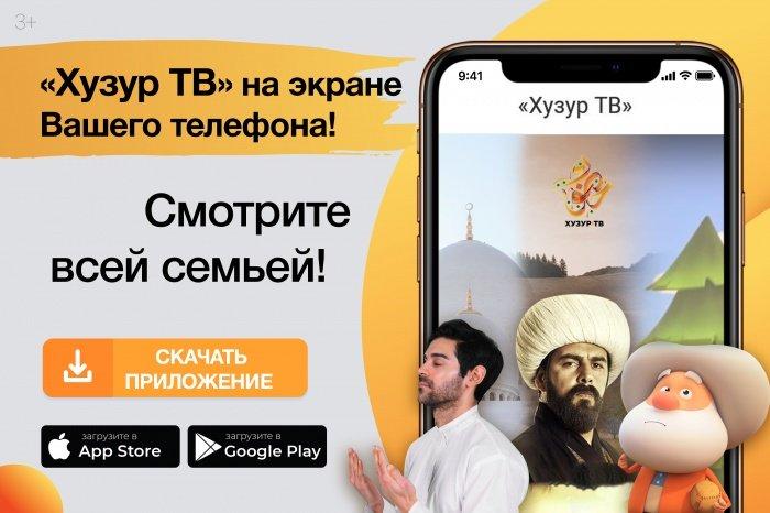 ИД «Хузур» выпустил мобильное приложение «Хузур ТВ»
