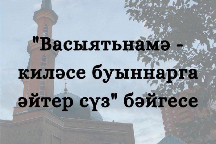 Конкурс приурочен к Году родного языка, объявленному ДУМ РТ.