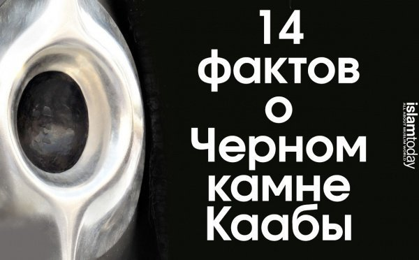 14 фактов о Черном камне Каабы (Хаджар аль-Асвад)