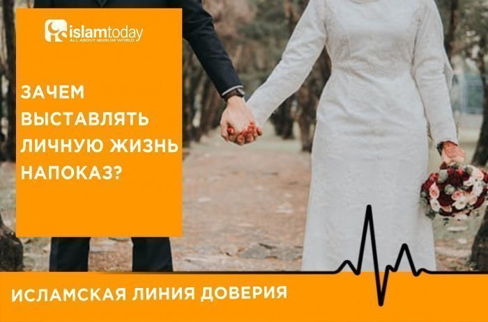 Следует ли выставлять личную жизнь напоказ? (Источник фото: yandex.ru)