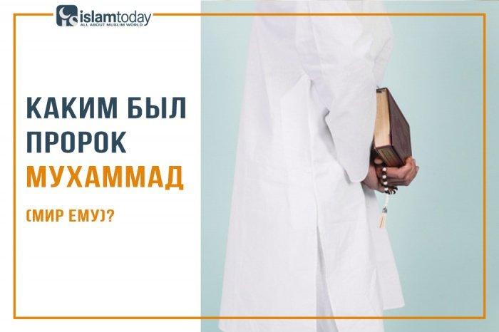 Интересные факты о внешности Пророка Мухаммада (ﷺ)