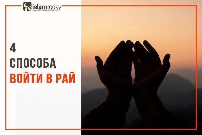 Молитвы, чтобы попасть в Рай (фото: freepik.com)