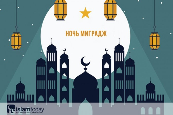 Миградж. (Источник фото: freepik.com)