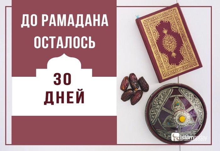 Когда наступит месяц Рамадан?