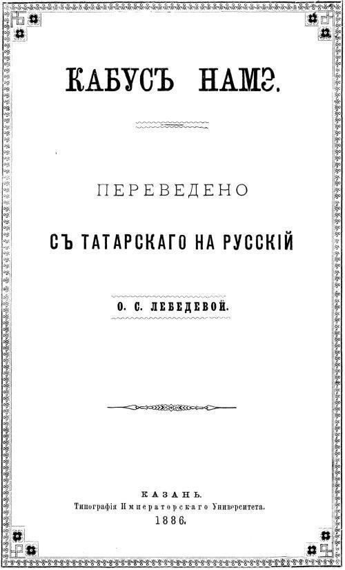 Кабус Намэ. Перевод с татарского Ольги Лебедевой. 1886 год.