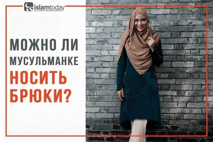 Почему мусульманке нужно носить брюки? (фото:unsplash.com)