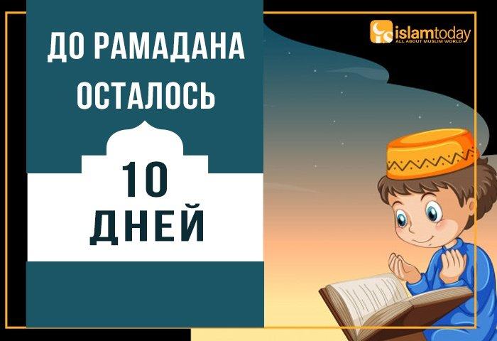 Как дети должны соблюдать пост в Рамадан?
