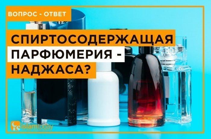 Спиртосодержащая парфюмерия - наджаса? (Источник фото:freepik.com)