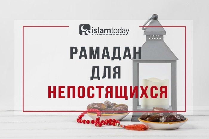 Что делать тем, кто не может поститься в Рамадан?