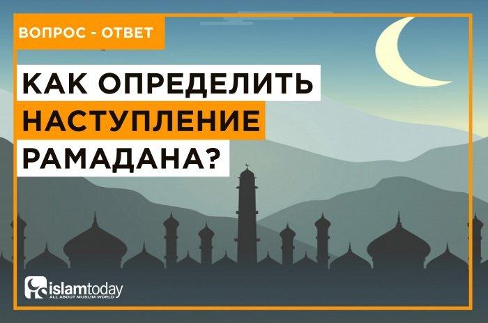 Можно ли использовать астрономические расчеты при определении начала Рамадана?