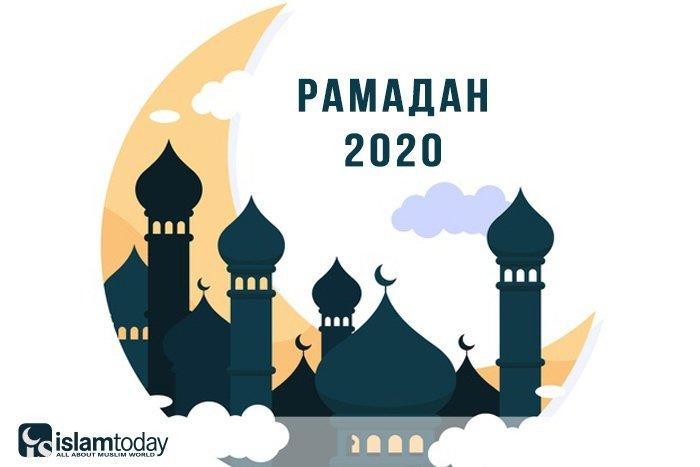 Время сухура и ифтара на Рамадан-2020