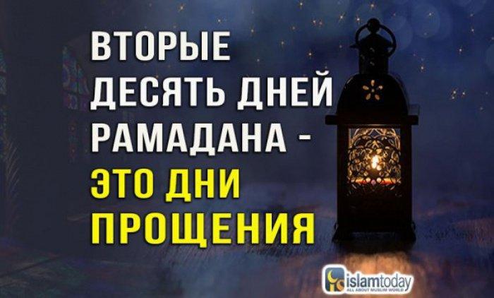 ВАЖНО: началась вторая декада Рамадана. Как следует провести это время?