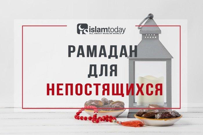 Советы для тех, кто не сможет поститься в этот Рамадан