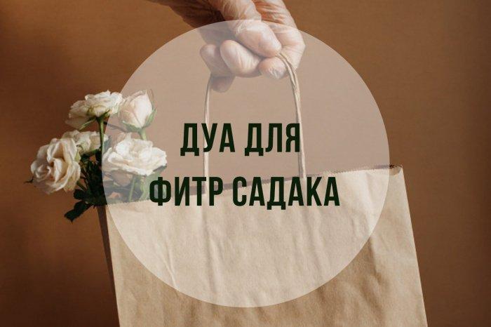 Дуа принимающего садака. (Источник фото: freepik.com)