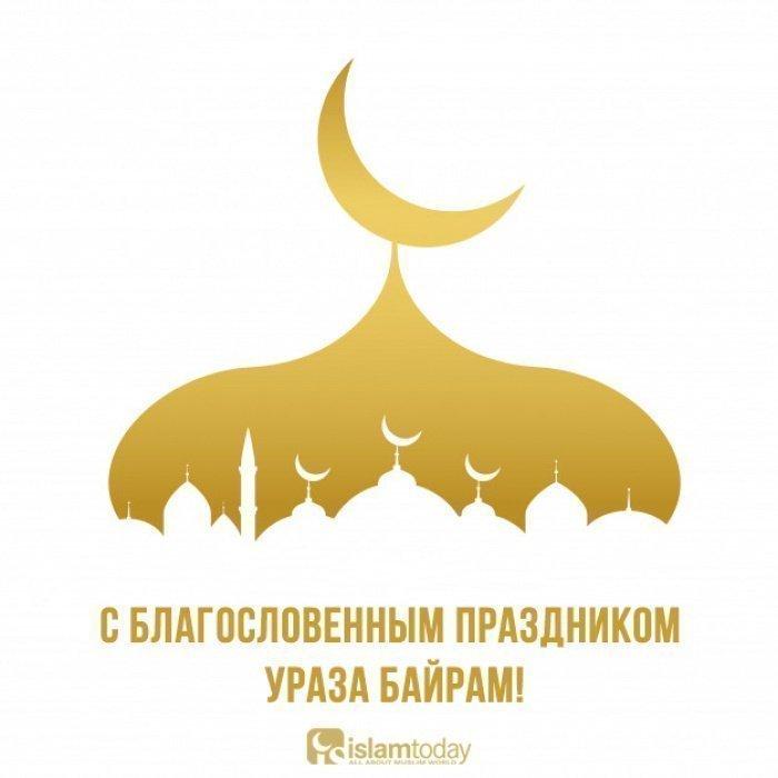Сунны праздника Ид аль-фитр