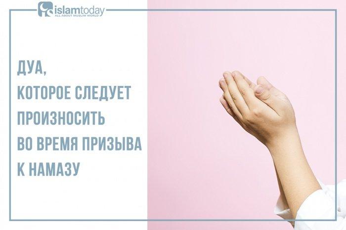 Как вести себя во время азана? (Источник фото: freepik.com)
