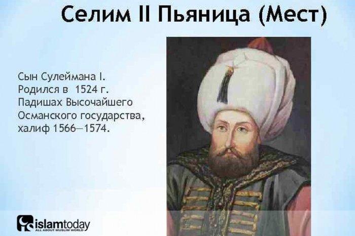 Османские правители.