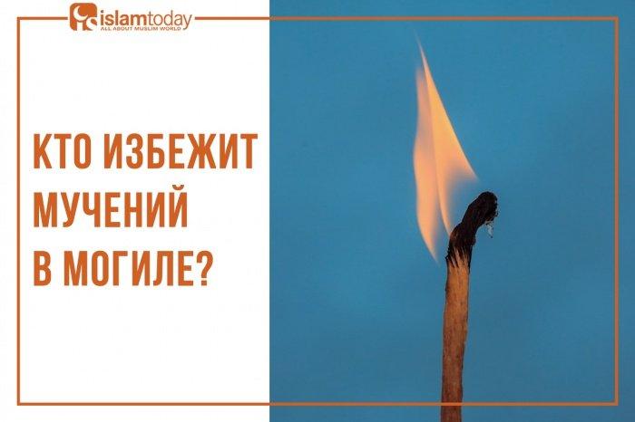 Люди, которые смогут избежать мучений в могиле. (Источник фото: unsplash.com)