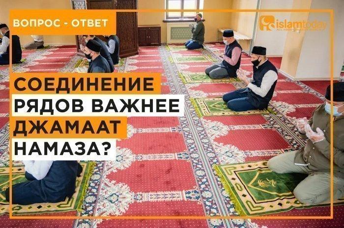 Соединение рядов важнее джамаат намаза? (Источник фото: yandex.ru)