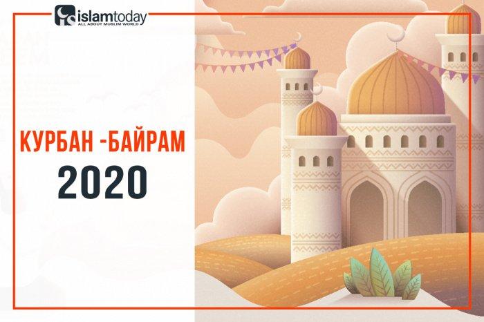 Курбан-байрам-2020 (фото:shutterstock.com)