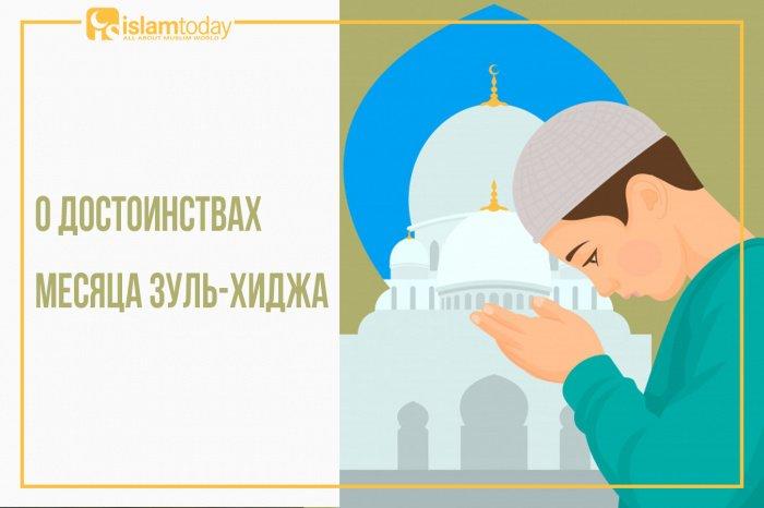 5 достоинствах месяца Зуль-хиджа. (Источник фото: freepik.com)
