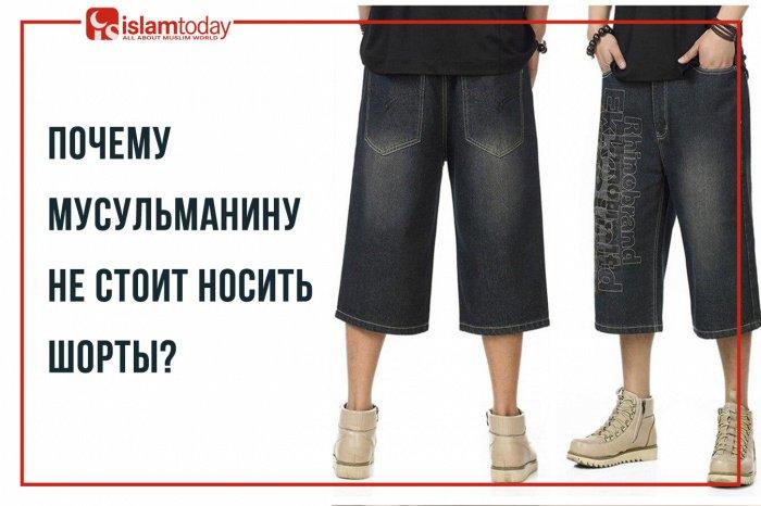 Почему мусульманину не стоит носить шорты?