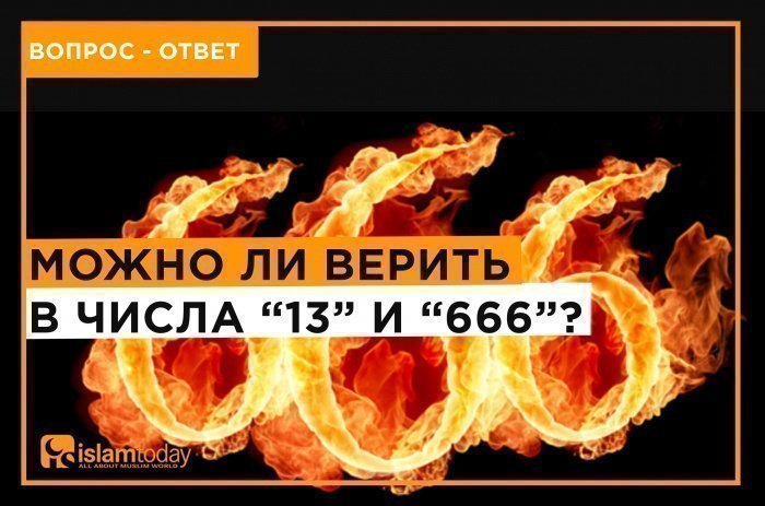 """Можно ли верить в числа """"13"""" и """"666""""?"""