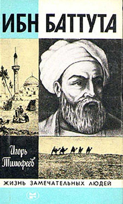 Книга из серии ``Жизнь замечательных людей``, посвященная Ибн Баттуте