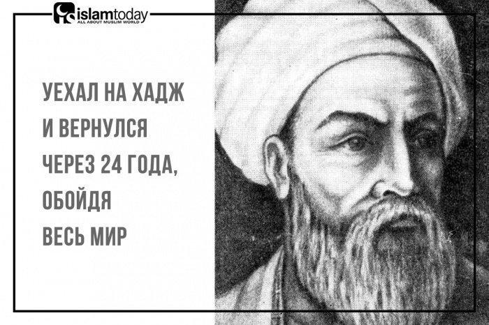 Ибн Баттута Абу Абдаллах Мухаммед (1304-1377)