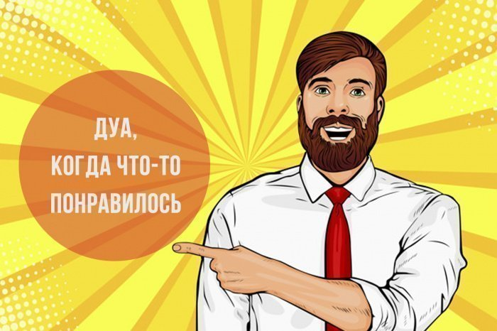 Дуа, когда что-то понравилось. (Источник фото: freepik.com)