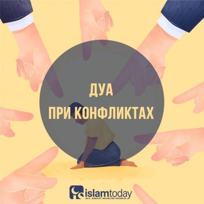Дуа при конфликтах. (Источник фото: freepik.com)
