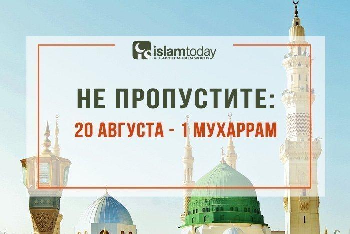 Как провести первый день месяца Мухаррам (фото: pixabay.com)