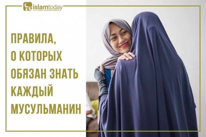 Правила, о которых обязан знать каждый мусульманин. (Источник фото: freepik.com)