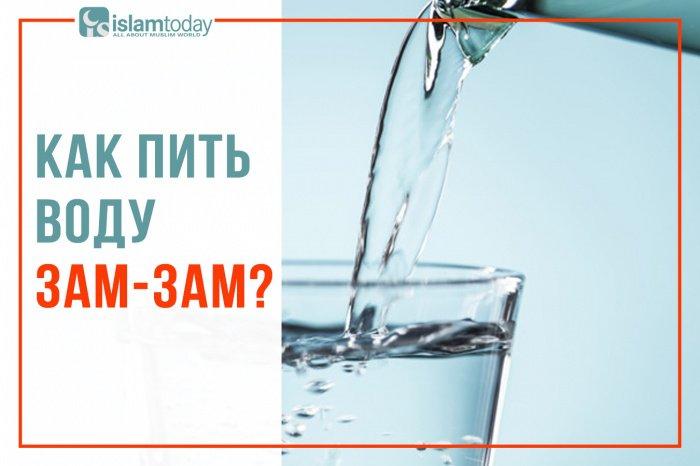 Польза воды зам-зам (фото: freepik.com)