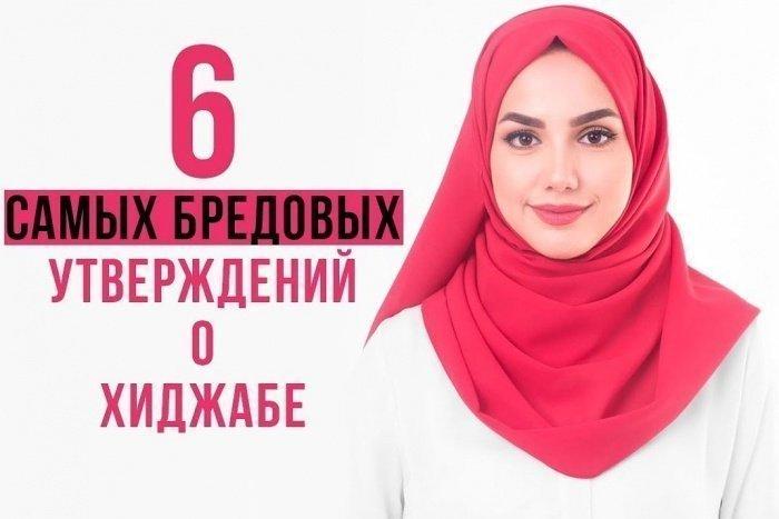 6 самых бредовых мифов о хиджабе