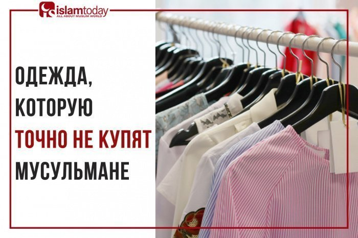 Такую одежду мусульмане не купят. (Источник фото: freepik.com)