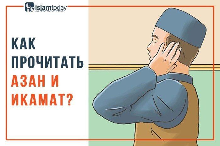 Как правильно читать азан и икамат? (текст+перевод)