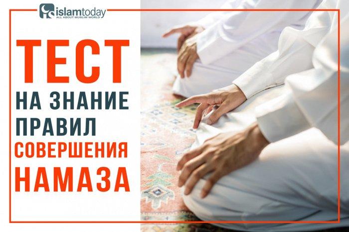 Тест на знание Ислама