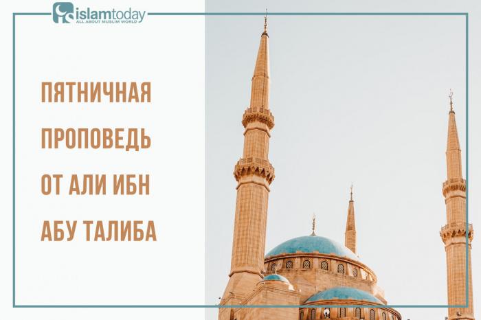 Пятничная проповедь Али ибн Абу Талиба. (Источник фото: unsplash.com)