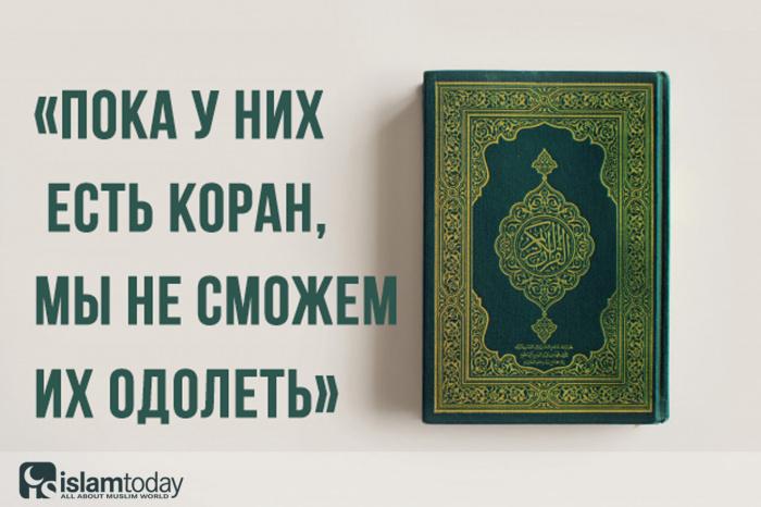 «Пока у них есть Коран, мы не сможем их одолеть»