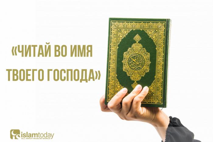 Чему учит сура, ниспосланная в самом начале пророчества Мухаммада (мир ему)? (Источник фото: freepik.com)