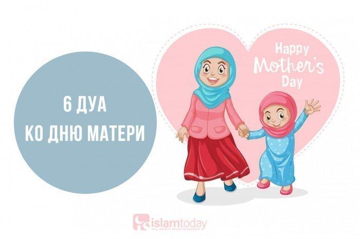 6 дуа ко Дню матери. (Источник фото: freepik.com)