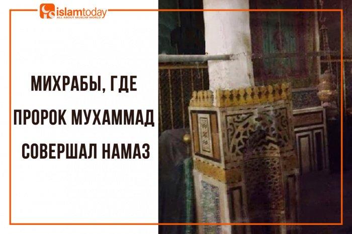 Михрабы, где Пророк Мухаммад совершал намаз