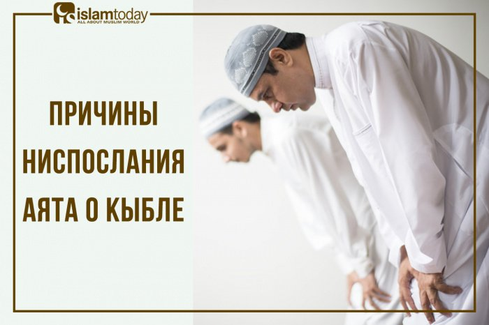 Причины ниспослания аята о кыбле. (Источник фото: freepik.com)