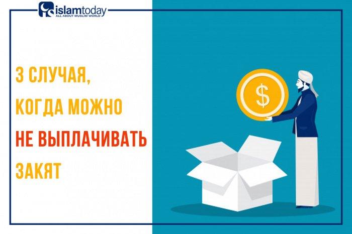 3 случая, когда можно не выплачивать закят. (Источник фото: freepik.com)