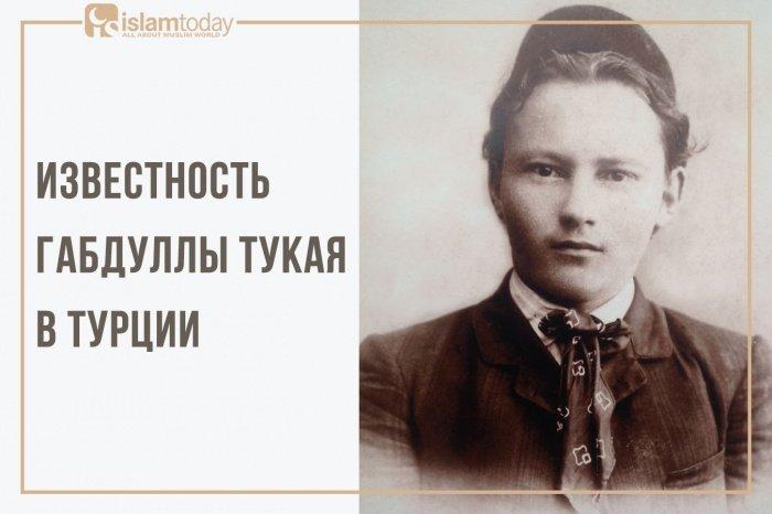 Известность Габдуллы Тукая в Турции. (Источник фото: yandex.ru)